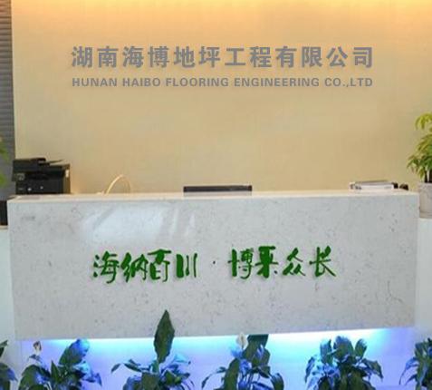 湖南海博地坪工程有限公司